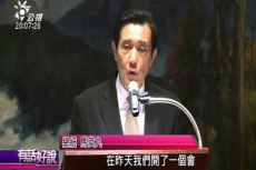 Embedded thumbnail for 日本強扣漁船 馬總統:不接受霸凌!