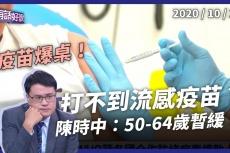 Embedded thumbnail for 打不到流感疫苗?!陳時中:50至64歲暫緩!