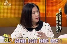 Embedded thumbnail for 私校倒閉換土地!超級暴利大放送?