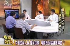 Embedded thumbnail for 陳雲林又要來了!鍾鼎邦仍遭拘留!