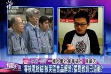 Embedded thumbnail for 日本重啟核電!台灣重啟核四?