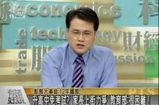 Embedded thumbnail for 教育大革命:12年國教!