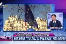 Embedded thumbnail for 法國最年輕總統 39歲馬克宏當選!