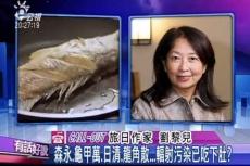 Embedded thumbnail for 日本核災地區食品 292項改標進口台灣