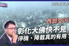 Embedded thumbnail for 彰化大佛快不見!西部空氣一片紅!