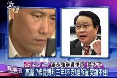 Embedded thumbnail for 廣東深圳大崩塌!維權律師遭判刑!